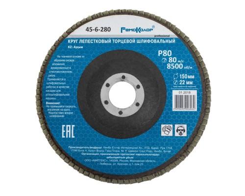 Диск лепестковый торцевой РемоКолор Р80, 8500 об/мин, 150х22,2 мм