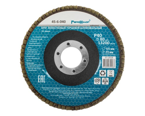 Диск лепестковый торцевой РемоКолор Р40, 13200 об/мин, 115х22,2 мм