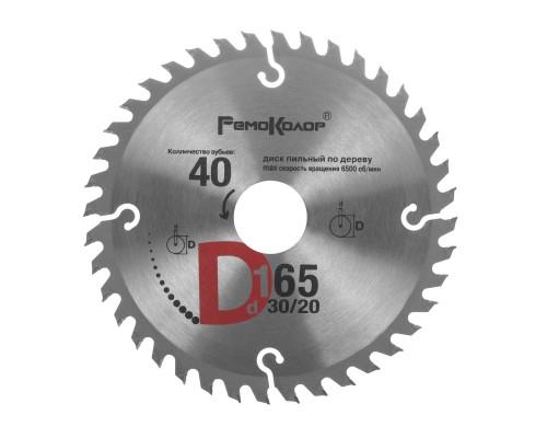 Диск пильный РемоКолор 165x30/20 мм, 40 зубьев