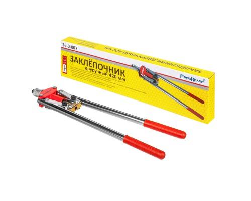 Заклепочник РемоКолор двуручный, насадки 3,2 мм, 4,0 мм, 4,8 мм - 1 шт, 420 мм