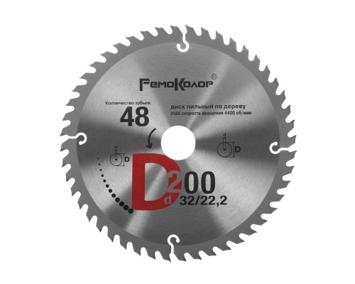 Диск пильный РемоКолор 200x32/22,2 мм, 48 зубьев