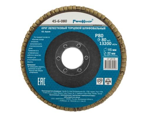 Диск лепестковый торцевой РемоКолор Р80, 13200 об/мин, 115х22,2 мм