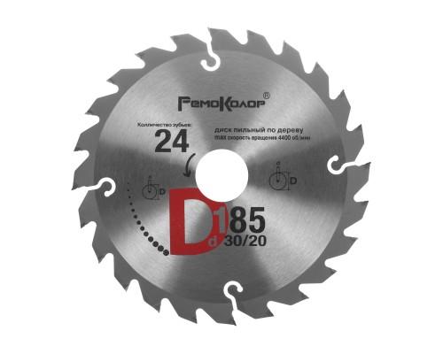 Диск пильный РемоКолор 185x30/20 мм, 24 зуба
