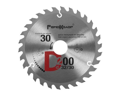 Диск пильный РемоКолор 200x32/30 мм, 30 зубьев
