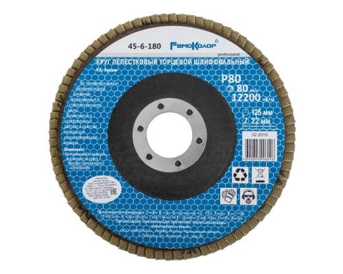 Диск лепестковый торцевой РемоКолор Р80, 12200 об/мин, 125х22,2 мм