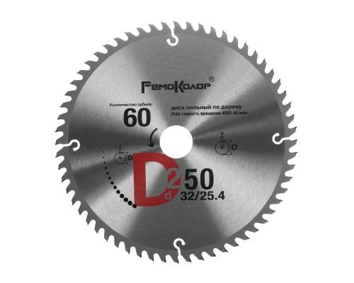Диск пильный РемоКолор 250x32/25,4 мм, 60 зубьев