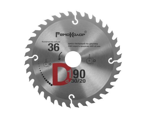 Диск пильный РемоКолор 190x30/20 мм, 36 зубьев