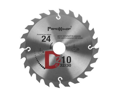 Диск пильный РемоКолор 210x32x32/30 мм, 24 зуба