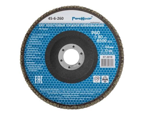 Диск лепестковый торцевой РемоКолор Р60, 8500 об/мин, 150х22,2 мм