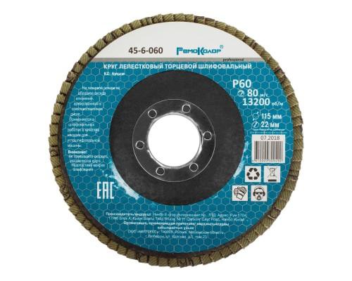 Диск лепестковый торцевой РемоКолор Р60, 13200 об/мин, 115х22,2 мм
