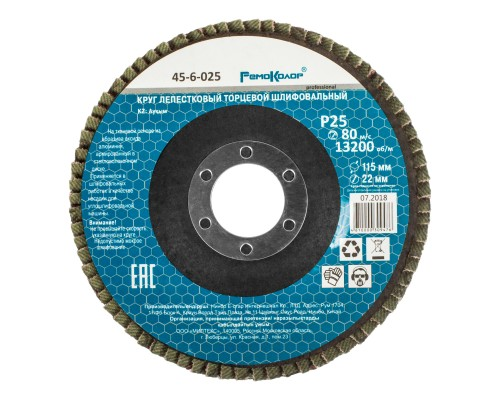 Диск лепестковый торцевой РемоКолор Р25, 13200 об/мин, 115х22,2 мм