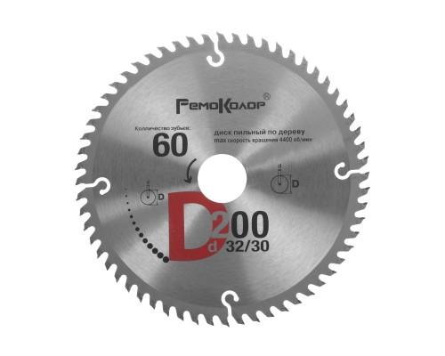 Диск пильный РемоКолор 200x32/30 мм, 60 зубьев
