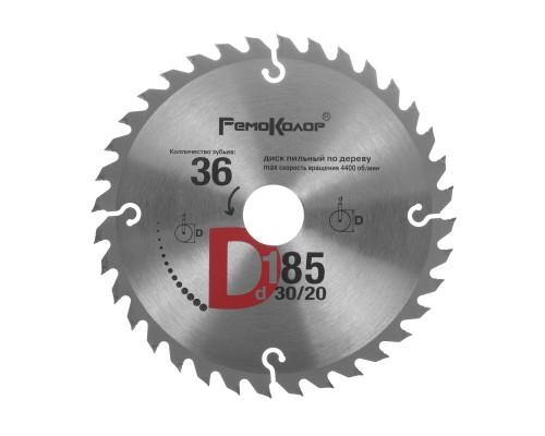 Диск пильный РемоКолор 185x30/20 мм, 36 зубьев