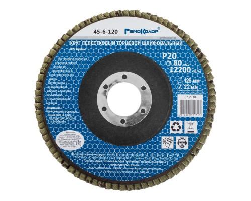 Диск лепестковый торцевой РемоКолор Р20, 12200 об/мин, 125х22,2 мм