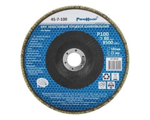 Диск лепестковый торцевой РемоКолор Р100, 8500 об/мин, 180х22,2 мм