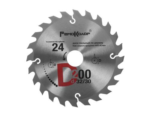 Диск пильный РемоКолор 200x32/30 мм, 24 зуба