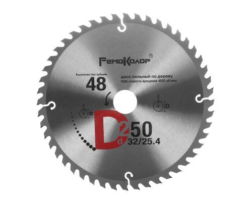 Диск пильный РемоКолор 250x32/25,4 мм, 48 зубьев